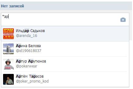 Упоминание своих друзей и групп ВКонтакте