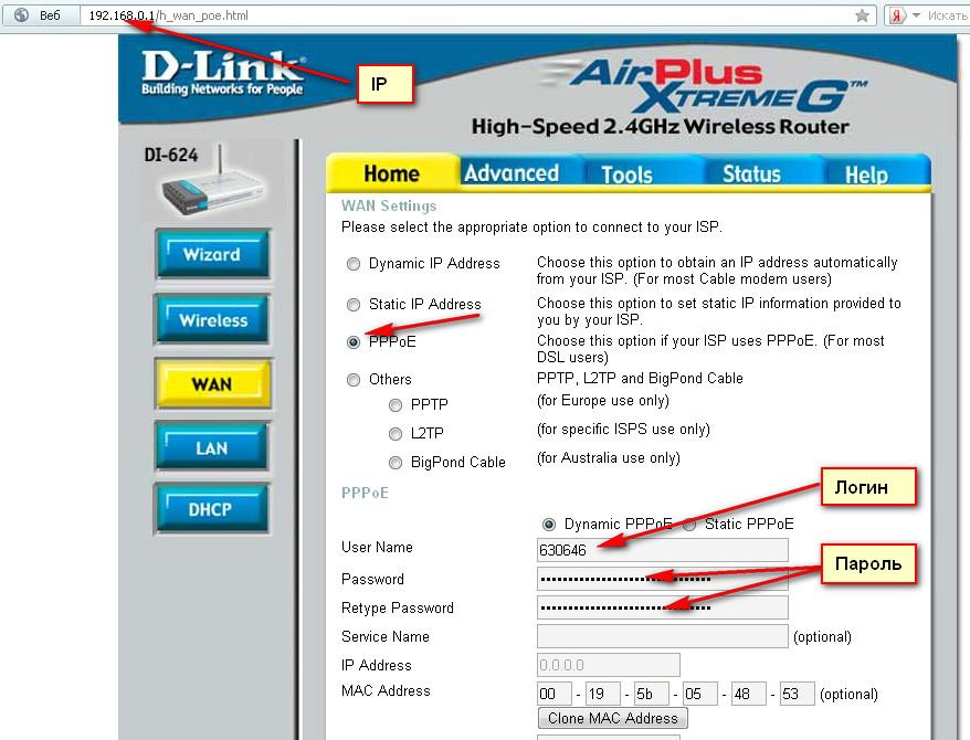 Логин и пароль для настройки wifi
