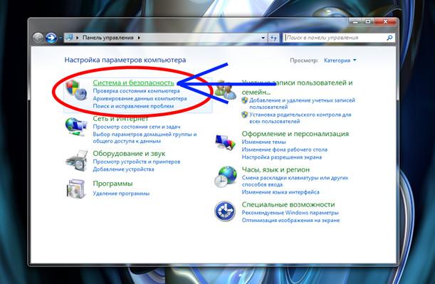 Система и безопасность на windows7