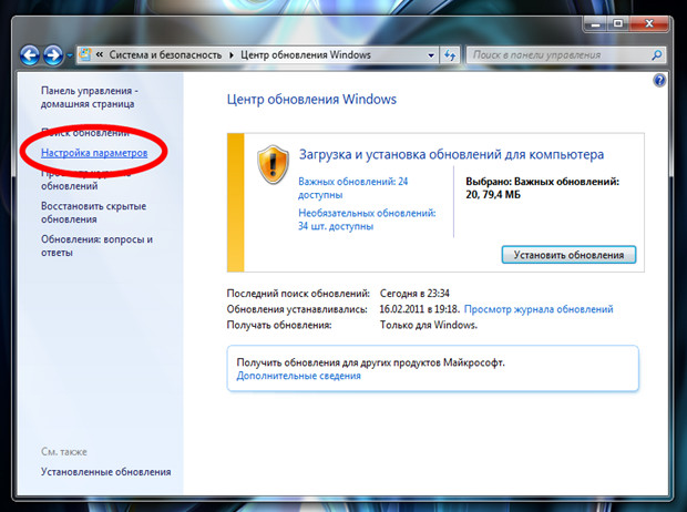 Настройка параметров Windows7