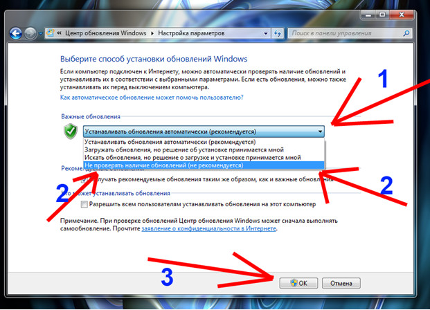 Не проверять наличии обновления на Windows7