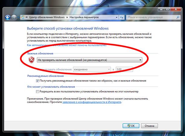 Важные обновления на Windows7